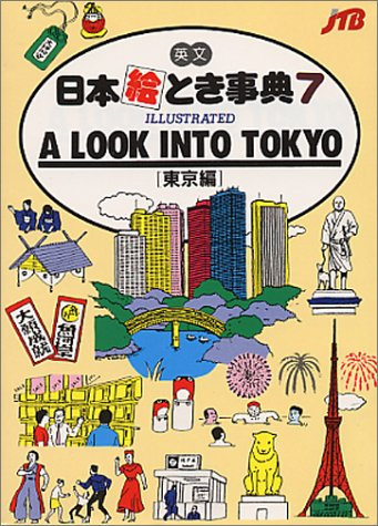 Look into Tokyo (Japan in Your Pocket Series, Band 7)