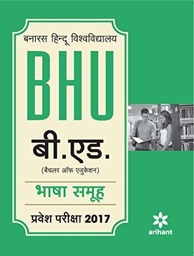 BHU B.Ed Bhasha Samuh Parvesh Pariksha 2017