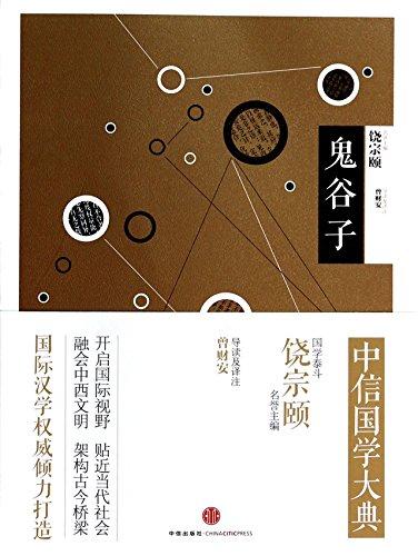 citic-sinology-ceremony-guiguzichinese-edition