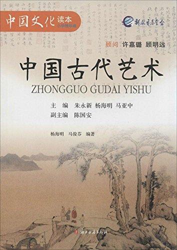 中国文化读本:中国古代戏曲