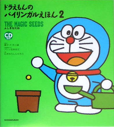 Doraemon Bilingual Picture Book 2: The Magic Seeds por Fujiko F Fujio