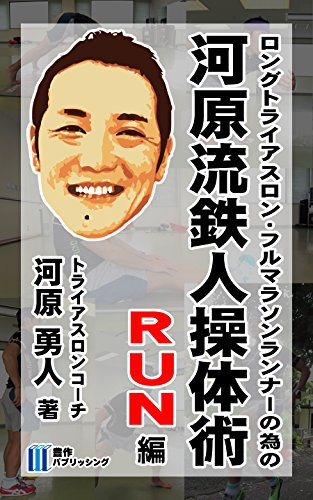 For Long triathlon Fll Marathon runner KawaharaTetsujinSoutaiJutsu Run part (Housaku Publishing) (Japanese Edition) por Hayato Kawahara