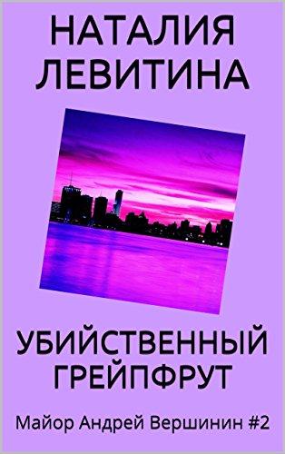 Couverture du livre УБИЙСТВЕННЫЙ ГРЕЙПФРУТ: Russian/French edition (Майор Андрей Вершинин t. 2)
