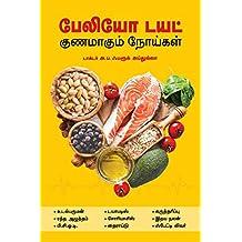 பேலியோ டயட் குணமாகும் நோய்கள் - Paleo Diet Kunamagum Noigal