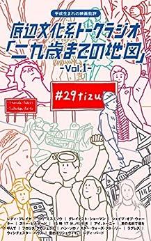 Heiseiumare-no-eigahihyo-teihen Bunkakei Talk Radio 29-sai Made-no Chizu Vol1 por Teihen Bunkakei Talk Radio 29-sai Made-no Chizu