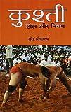 Kushti: Khel Aur Niyam