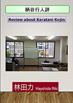 Review about Karatani Kojin (Japanese Edition) par [Hayashida Riki]