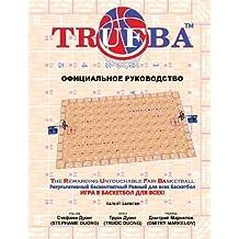 TRUFBA Official Handbook (Russian): The Rewarding Untouchable Fair Basketball