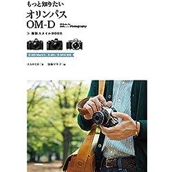 もっと知りたいオリンパスOM-D 撮影スタイルBOOK ~E-M5 MarkII、E-M1、E-M10対応 (Books for Art and Photography)