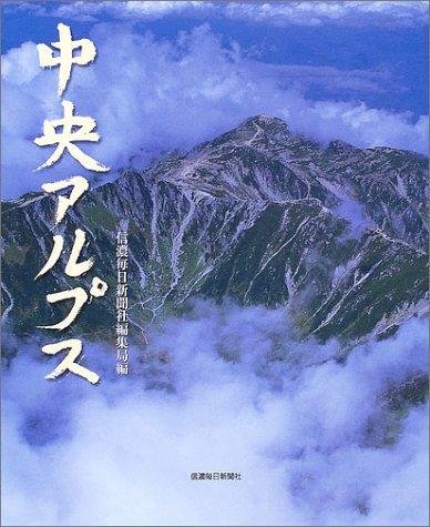 Chūō arupusu