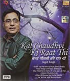 #8: Kal Chaudhvin Ki Raat Thi - Jagjit Singh