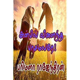 Anbil Vilaintha Paasamalare (Tamil Edition)
