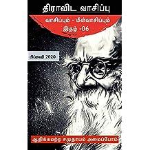 திராவிட வாசிப்பு - பிப்ரவரி 2020 Dravida Vaasippu - February 2020 (Tamil Edition)