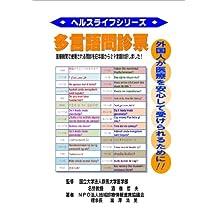 Health Life Series MMQ to Tagalog (Japanese Edition)