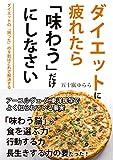 daiettonitsukaretaraajiwaudakenishinasai (Japanese Edition)