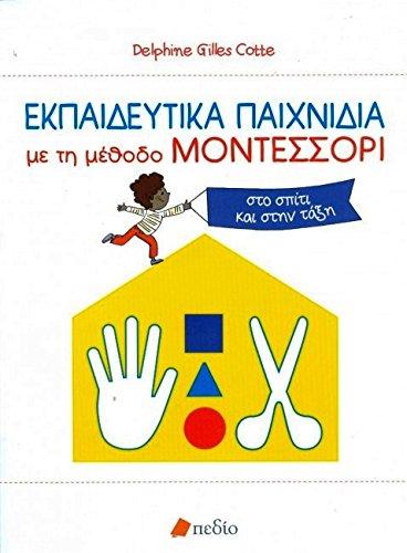 MONTESSORI A LA MAISON / Εκπαιδευτικά παιχνίδια με τη μέθοδο Μοντεσσόρι