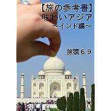 tabinosankousyoajiwaiajiaindohen (tabizaru69) (Japanese Edition)