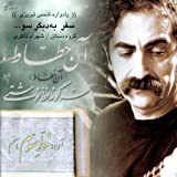 Songtexte von Shahram Nazeri - Safar Be Digar Soo..
