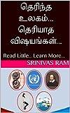 தெரிந்த உலகம்... தெரியாத விஷயங்கள்...: Read Little... Learn More... (Tamil Edition)