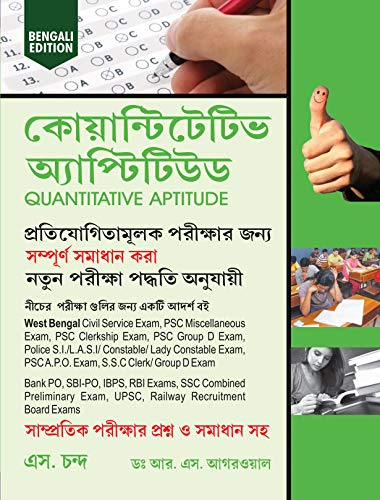 Quantitative Aptitude (Bengali Edition)