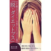 datudaiettobusu: dakaratudukanaidaiettogatudukanaiitutnotunobususikou (Japanese Edition)