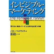 Inbijiburu māketingu : Mienai shōhin = sābisu o urikomu yottsu no kagi
