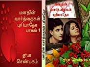 Manathin Vaarththaikal Puriyaatho (Manathin vaarththaikal puriyaatho -1) (Tamil Edition)