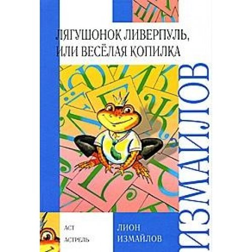 Lyagushonok Liverpul, ili Veselaya kopilka
