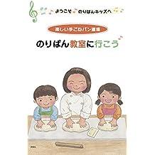 Noripa kyoushitu ni ikou Youkoso noripan kids he tanoshii tegone pan dojyo (Japanese Edition)