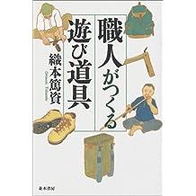 Shokunin ga tsukuru asobi dōgu
