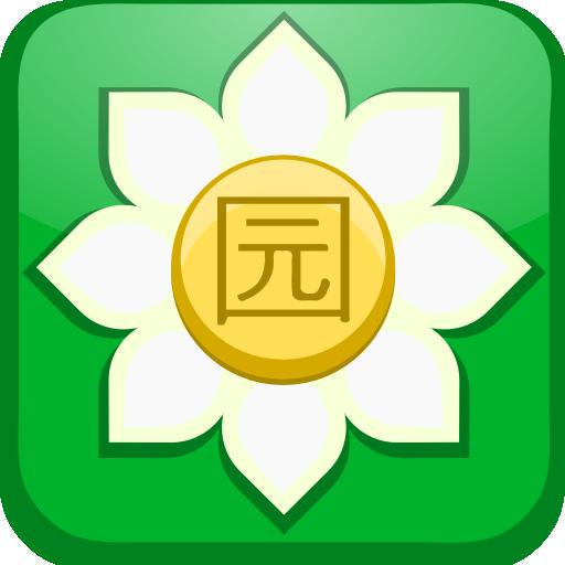 中文 Garden -