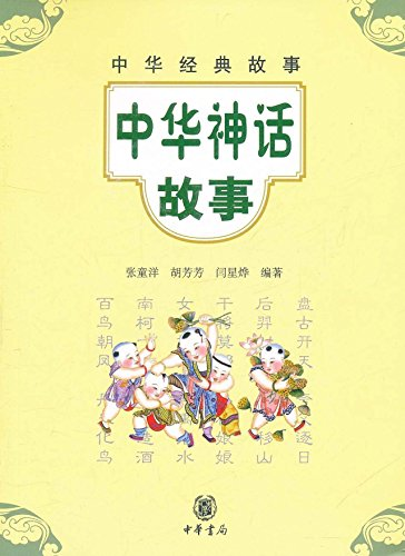 Stories from Chinese Mythology- Chinese Classical Myths (Chinese Edition) - Htc Displayschutzfolie Hd7