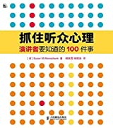 Seize the audience psychology: speaker 100 things to know(Chinese Edition)