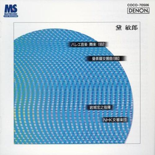 Preisvergleich Produktbild Mayuzumi:Symphony Mandara / Ball