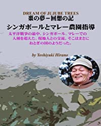 DREAM OF JUJUBE TREES-RECOLLECTION OF SINGAPORE AND PLANTATION IN MALAYA DURING WORLD WAR 2/Japanese Version (Japanese Edition)