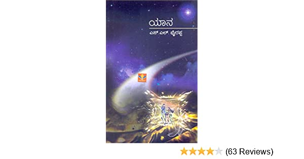 Buy Yaana Book Online at Low Prices in India  f6ccd651b