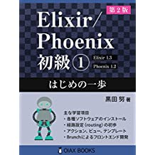 Elixir/Phoenix Primer Volume 1: The first step (OIAX BOOKS) (Japanese Edition)