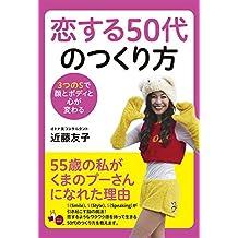 koisuru 50dai no tukurikata: 3tunoS de kao to kokoro ga kawaru (Japanese Edition)