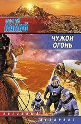 Чужой огонь (in russian)