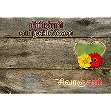 நீயின்றி வாழ்வில்லை (Tamil Edition)