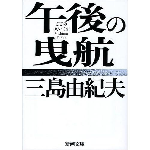 Le Marin Rejete par la Mer, Afternoon Towing (en Japonais)