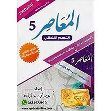 المعاصر 5 القسم اللفظي ورقي محوسب 2 كتاب