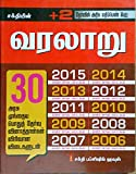 12th (+2) History Government Public Exam Previous Years Solved Papers with Detailed Answers ( Tamil)