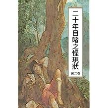 Over twenty years of Strange Phenomenon Vol 2: Chinese International Edition