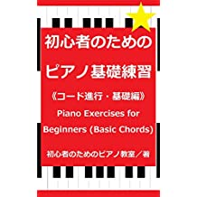 Piano Exercises for Beginners  Basic Chords (Japanese Edition)