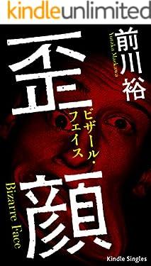 Bizarre Face (Kindle Single) (Japanese Edition)