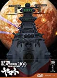 starblazers 2199 - box #01 (eps 1-13) (ltd) (3 dvd) box set