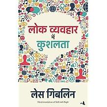 Amazon les giblin books lok vyavahar mai kushalta hindi translation of skill with people fandeluxe Image collections