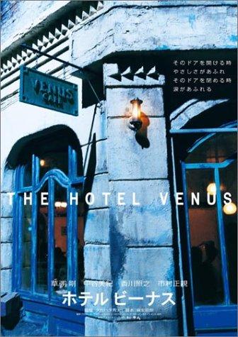 Hotel Venus [04/K/Dd4.0/S:E,J] [Import allemand]