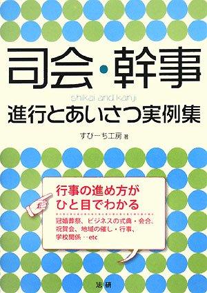 shikai-kanji-shinkoi-to-aisatsu-jitsureishui-gyoiji-no-susumekata-ga-hitome-de-wakaru